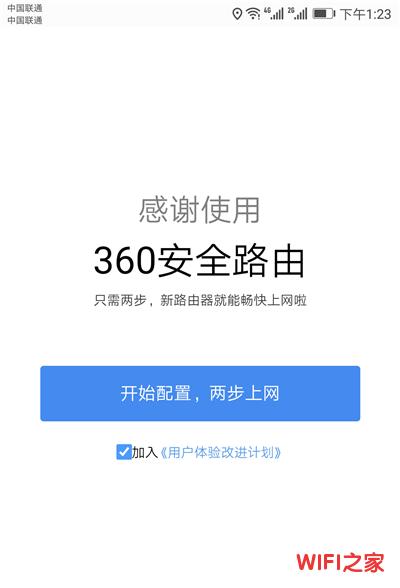 360路由器手机设置密码