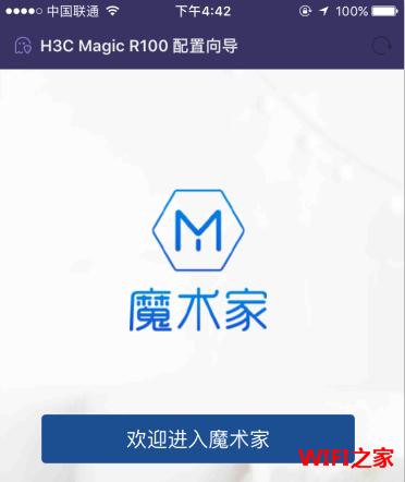 魔术家H3CR100路由器怎么设置