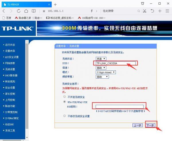 tp-link无线路由器怎么设置