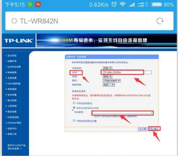 手机怎么设置TP-link300M无线密码?
