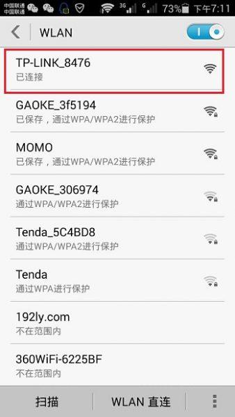 用手机怎么设置路由器wifi?