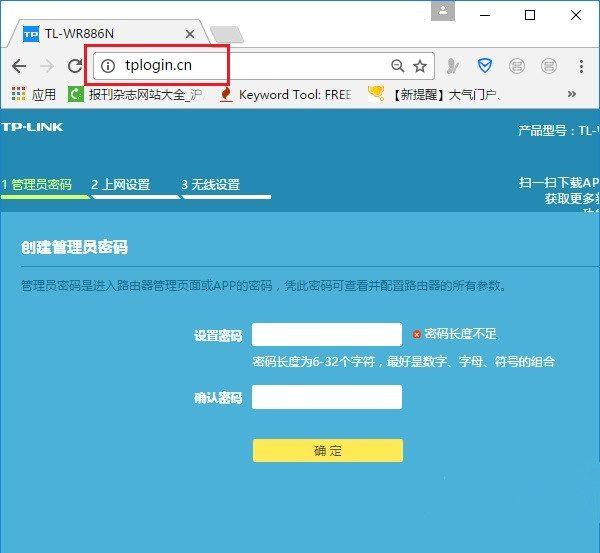 新款TP-link路由器的管理员密码是多少?