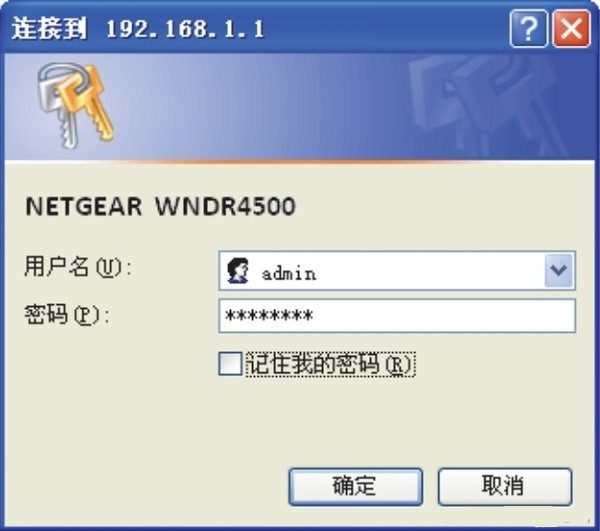 NETGEAR(网件)WNDR4500路由器怎么设置