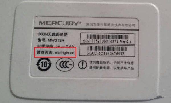 mercury初始密码8位