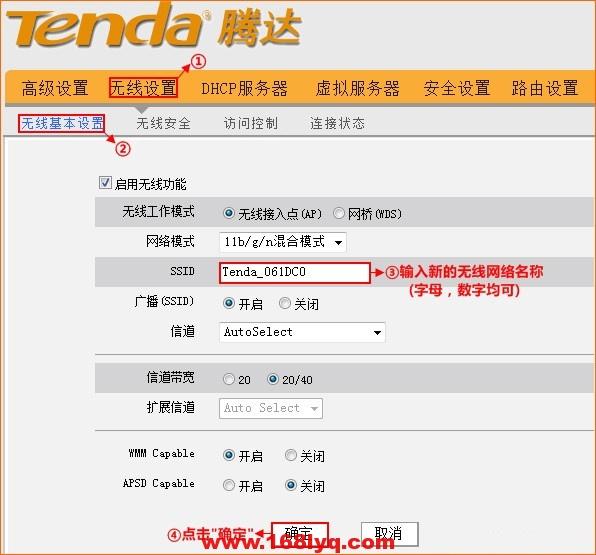 192.168.0.1手机登陆设置wifi(图文)教程