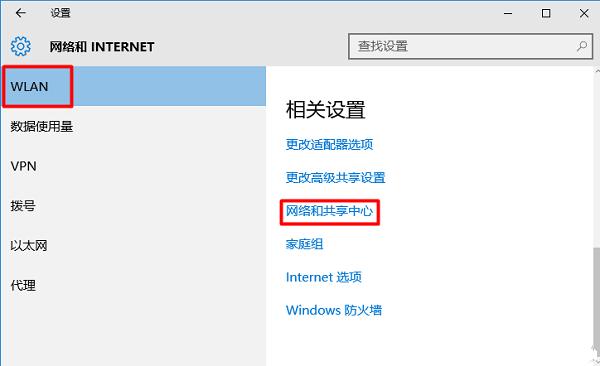 win10连接隐藏wifi的教程