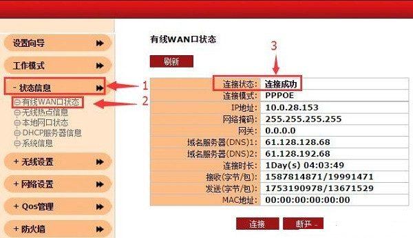 聚网捷EW500设置教程