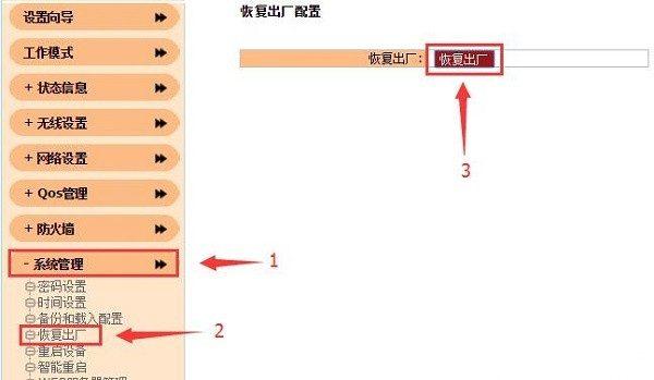 AFOUNDRY(聚网捷)路由器怎么恢复出厂设置