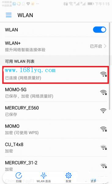 怎么用手机修改wifi密码?