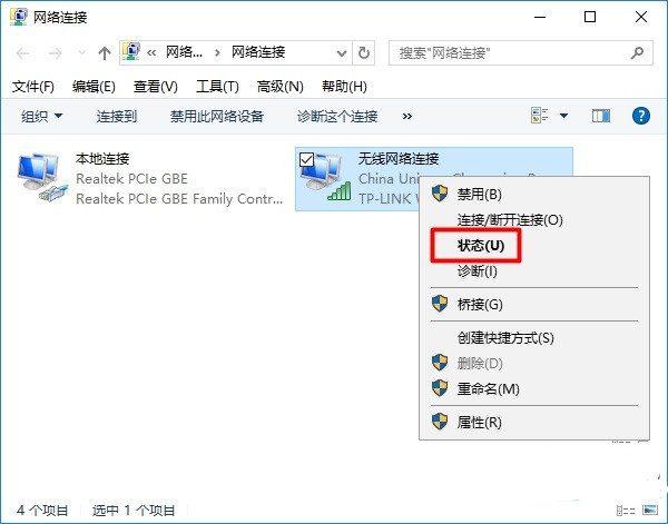 Win10电脑mac地址怎么查询?