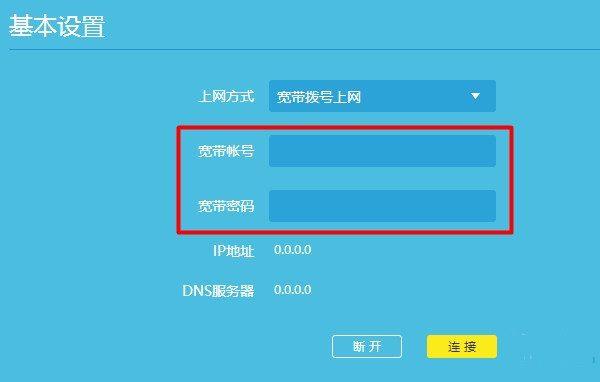 新版tplink路由器设置后无法上网怎么办?