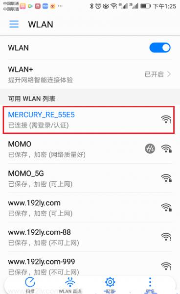 水星MAC1200R路由器用手机怎么设置?