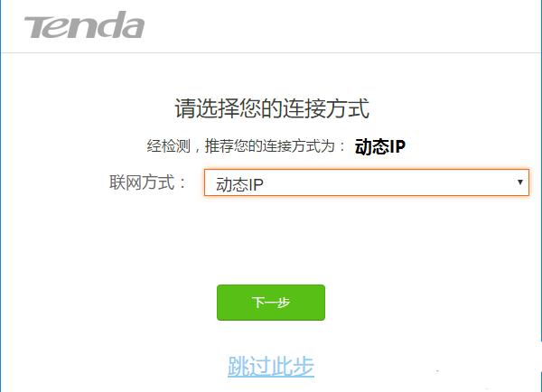 腾达(Tenda)AC7无线路由器设置的方法?