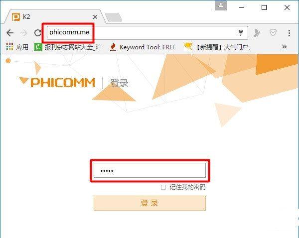 phicomm.me登录管理界面
