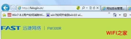 192.168.1.1和falogin.cn的迅捷路由器区别