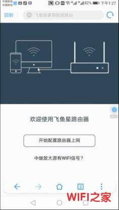 飞鱼星G7用手机怎样安装