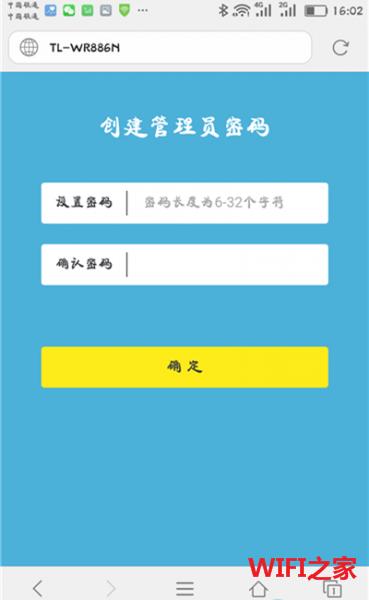 路由器个人登录页面