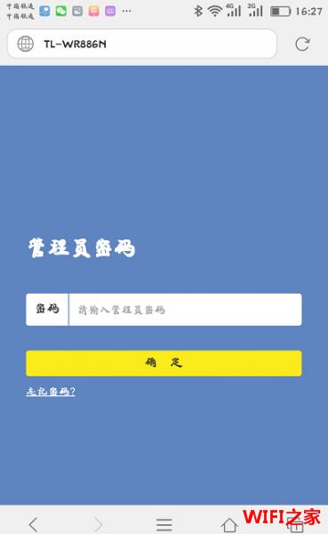 tplogin.cn初始密码是什么