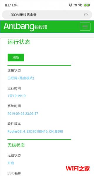 web.antbang.com登录